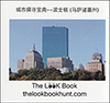 The LOOK Book, Boston, MA (Chinese)